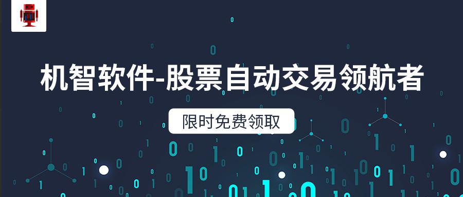 6月4号机智软件:股票自动买卖软件