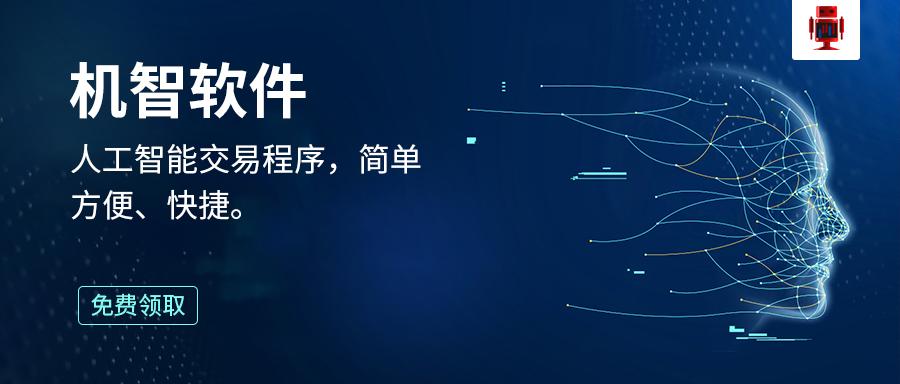 6月22号机智软件:手机股票自动交易软件