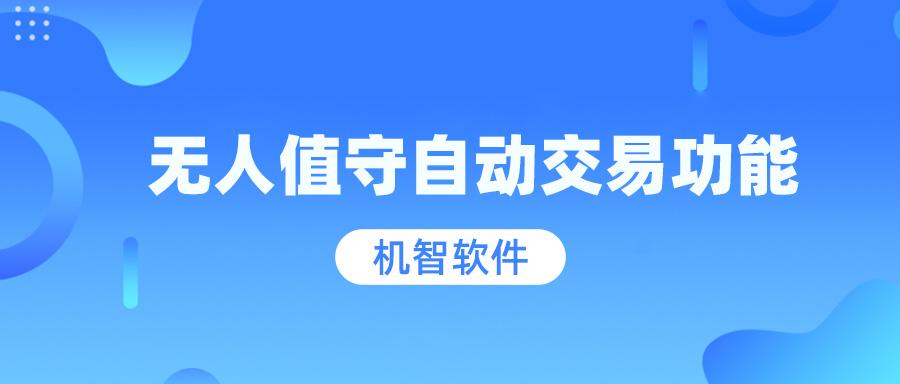 1月12号自动交易软件:三板指数月线拉出7连阳