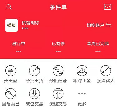 4月15号机智软件|炒股下载什么app?