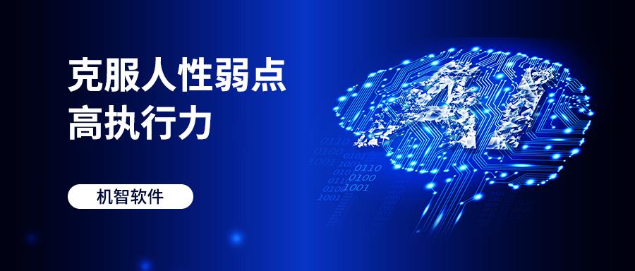 5月13号机智软件:新兴的股票程序化交易软件怎么样?