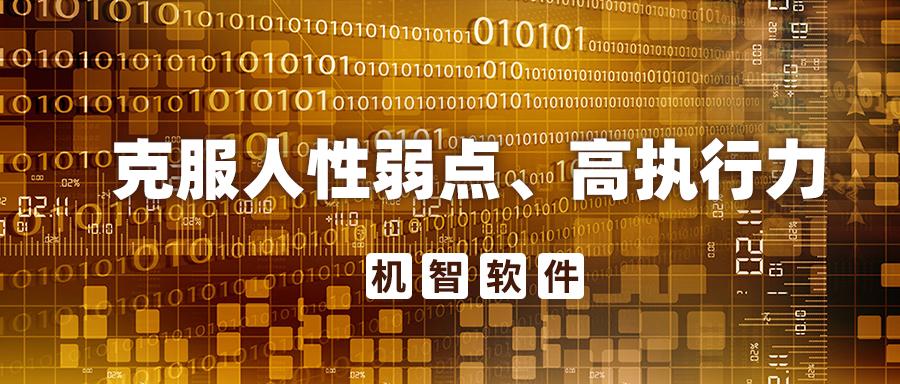 6月18号机智软件:哪个股票程序化交易软件最好用?