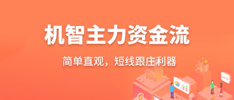 11月30号机智资金流 手机app股票软件