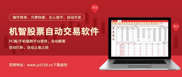 1月6号机智软件|股票自动买卖交易助手