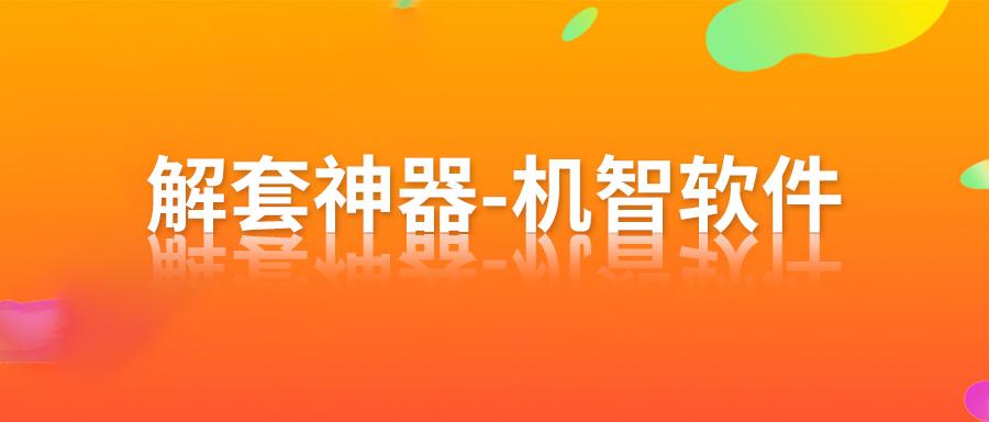 1月17号机智软件:中国供应商配置价值凸显