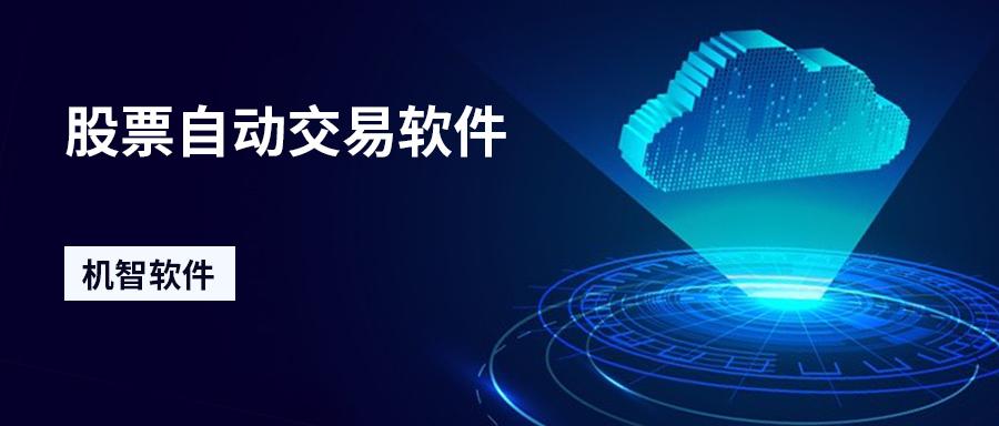 9月15号股票软件中自动打新功能介绍