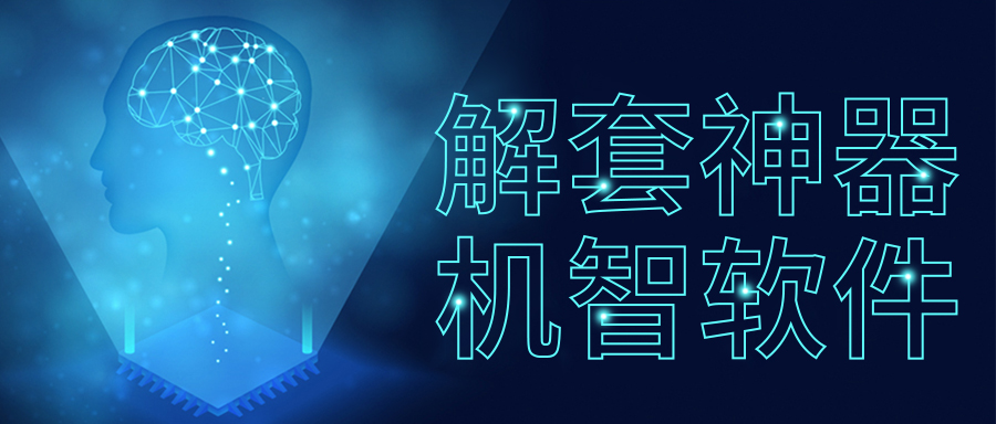 """1月17号机智软件:增量资金入场 """"春节""""行情可期"""
